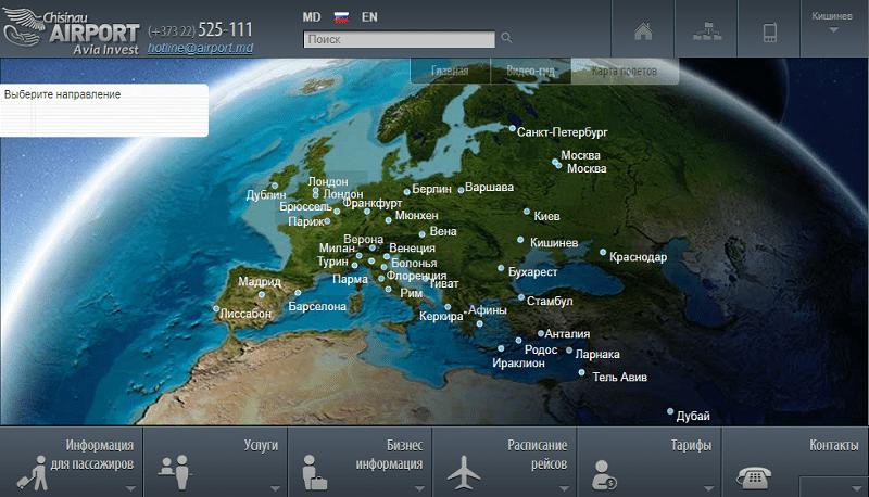 Аэропорт Кишинева онлайн табло вылета и прилета