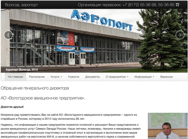 есть ли аэропорт в Вологде