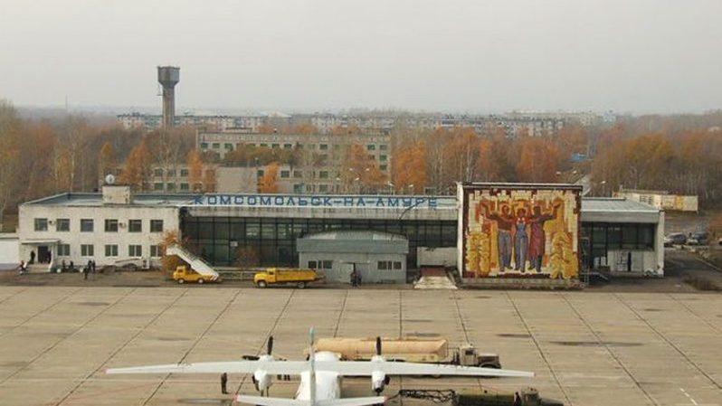 Аэропорт Хурба Комсомольск-на-Амуре