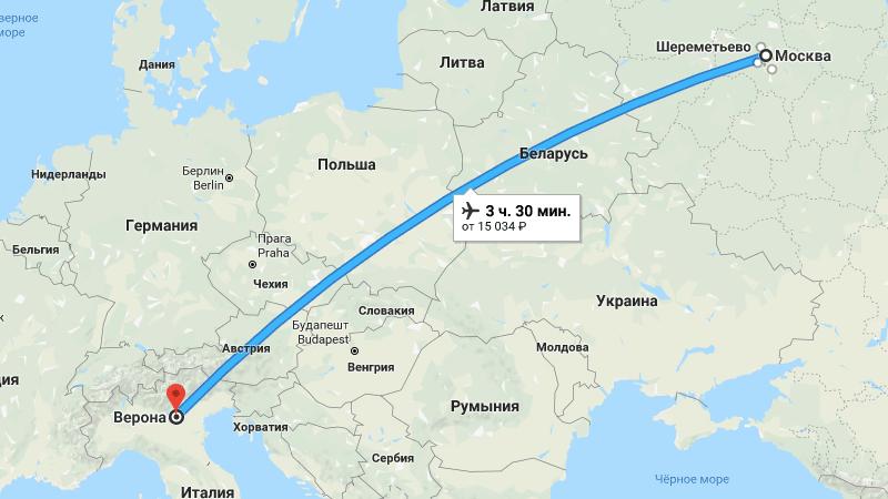 время перелета Москва - Верона
