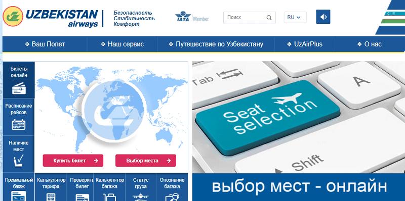 Онлайн-регистрация на рейс Узбекских авиалиний