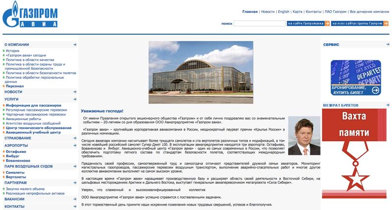 авиакомпания Газпромавиа официальный сайт