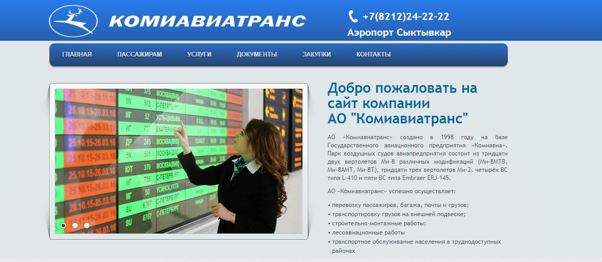 Официальный сайт аэропорта Сыктывкар