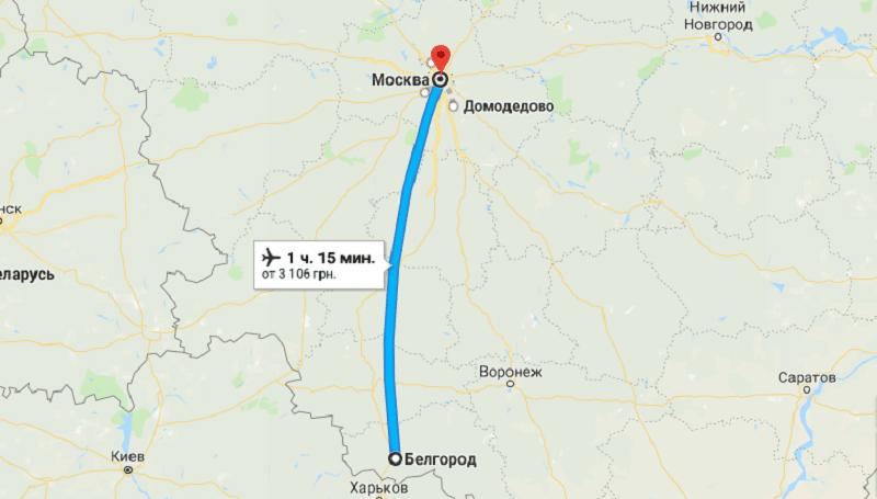 Время перелета Белгород – Москва
