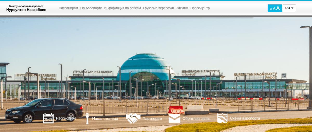Аэропорт Астана онлайн-табло прилета