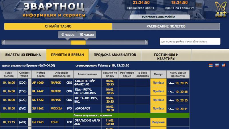 аэропорт Армении Звартноц