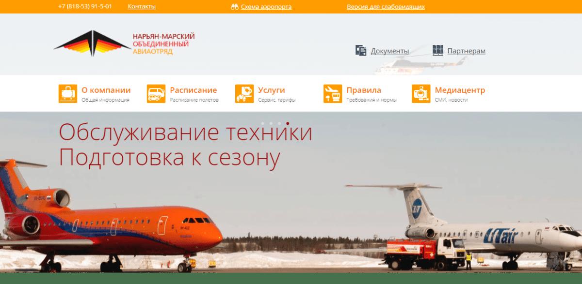 Аэропорт Нарьян-Мар официальный сайт