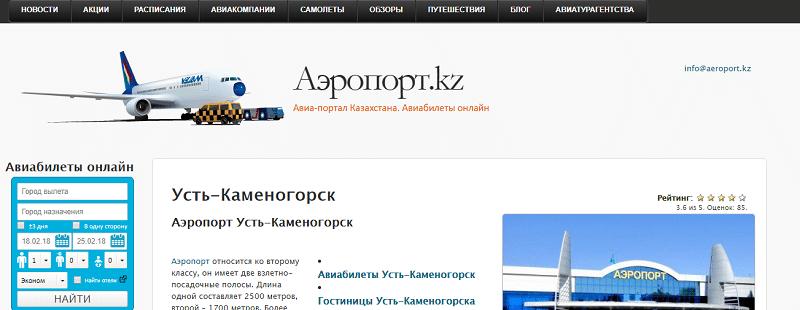 Расписание рейсов аэропорта Усть-Каменогорска