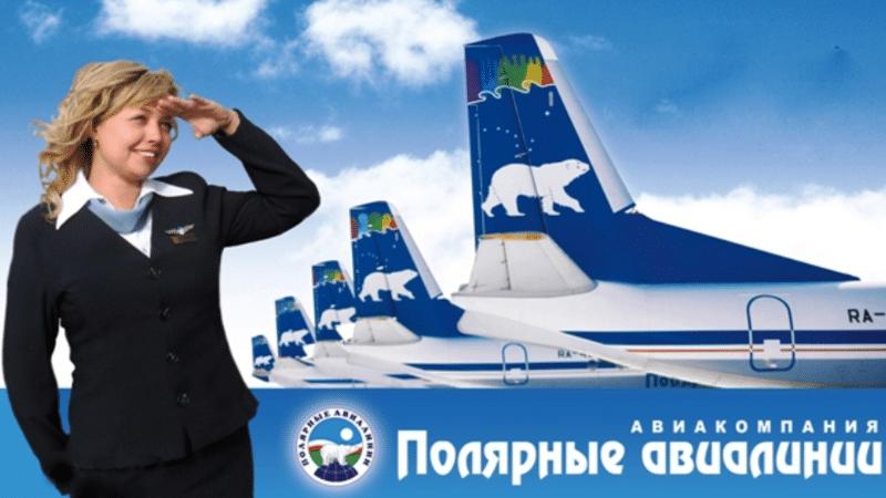 авиакомпания Полярные Авиалинии официальный сайт