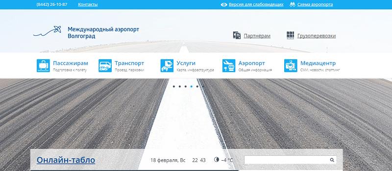Аэропорт Гумрак онлайн-табло вылета и прилета