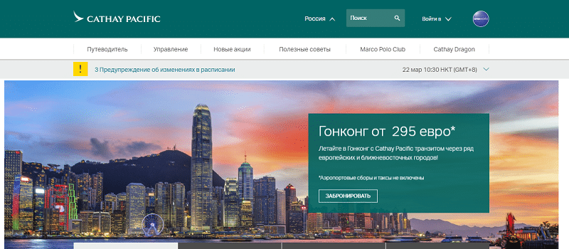 Cathay Pacific Airways официальный сайт