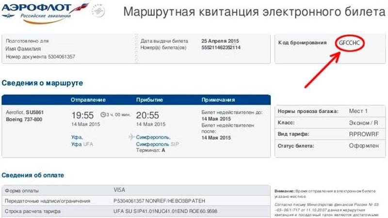 что такое PNR в электронном билете