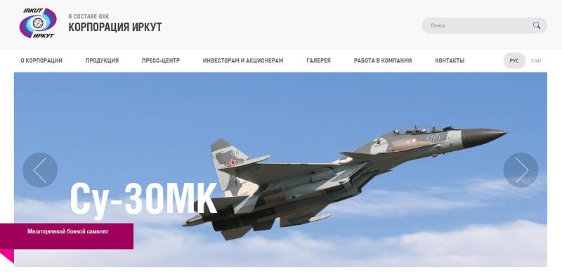Корпорация Иркут официальный сайт