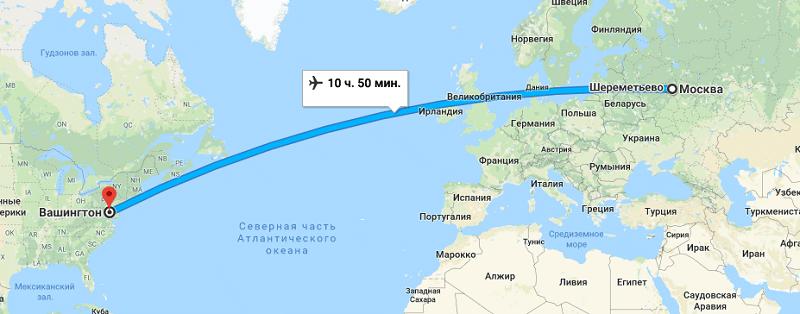 Время перелета Москва – Вашингтон