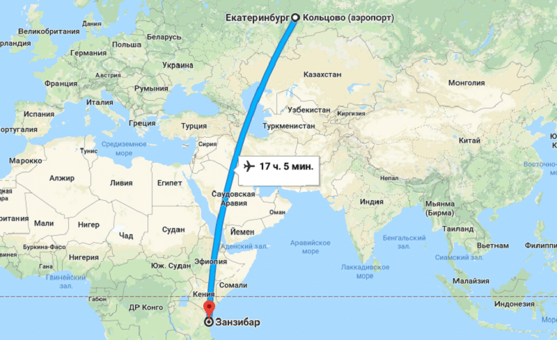 Сколько лететь до Занзибара из Екатеринбурга