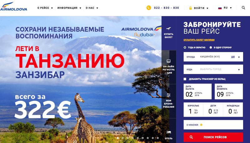 онлайн-регистрация на рейс Аир Молдова
