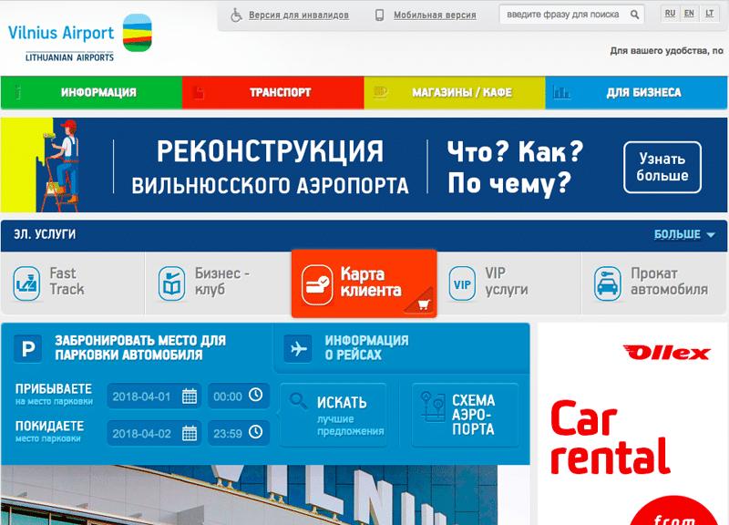 онлайн-табло аэропорта Вильнюса