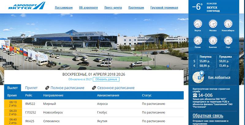 Официальный сайт аэропорта Якутск