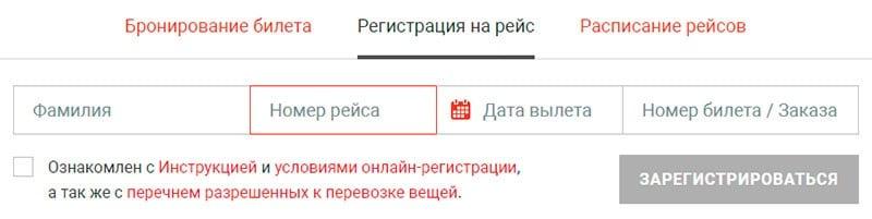 Онлайн-регистрация Вим-авиа