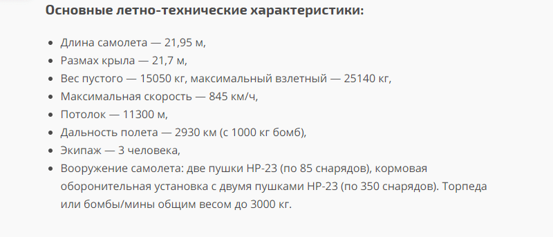 Смолет Ту-14