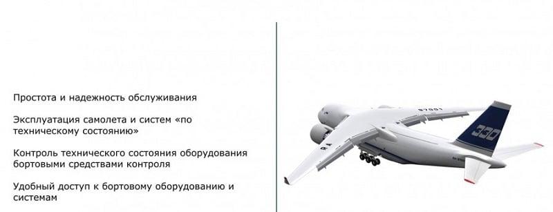 Самолет Ту-330