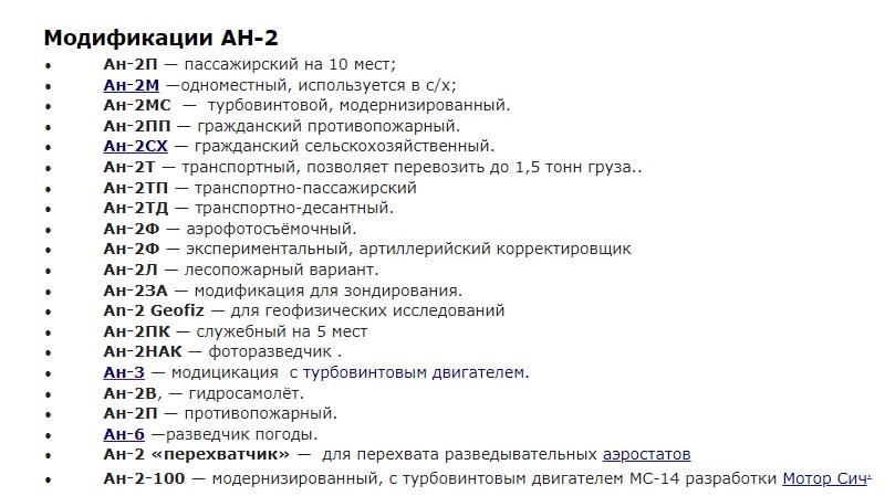 Технические характеристики Ан-2