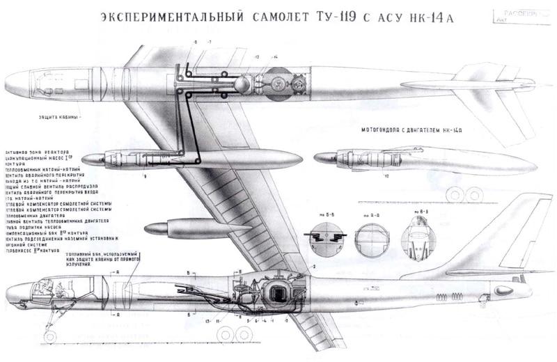 Атомолет Ту-119