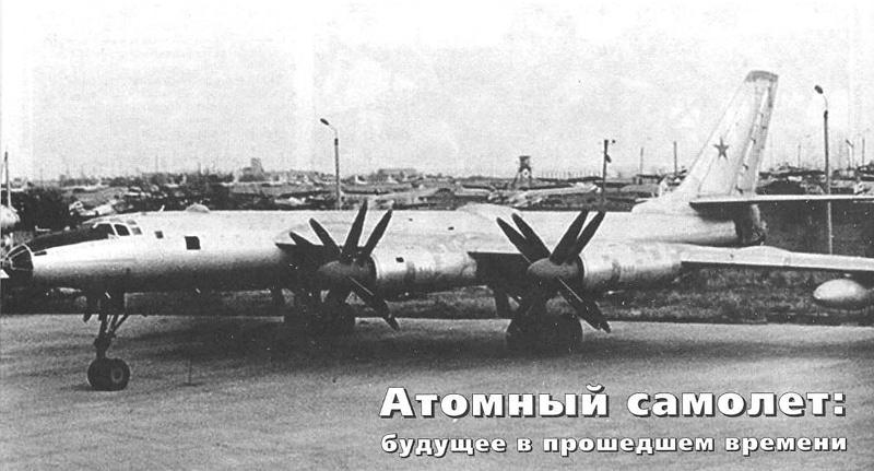 Ту-119 с реактором