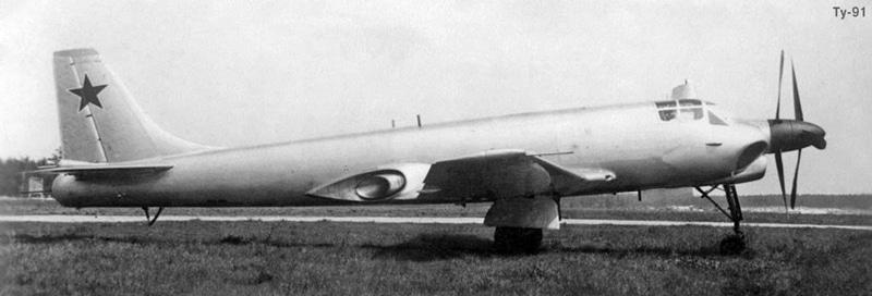 Самолет Ту-91