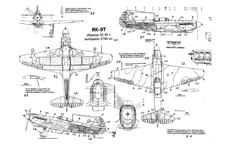 Чертежи Як-9