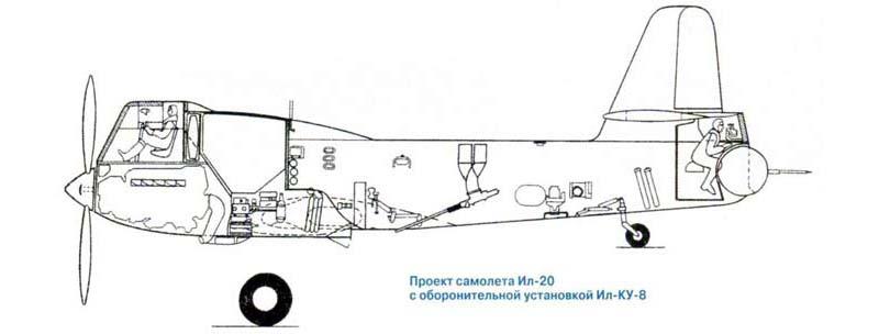 самолет-разведчик Ил-20